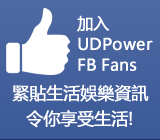 加入UDPower FB Fans 緊貼生活娛樂資訊